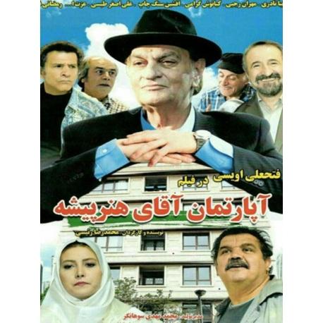 فیلم ایرانی آپارتمان آقای هنر پیشه