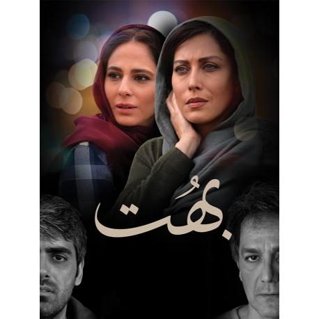 فیلم ایرانی بهت