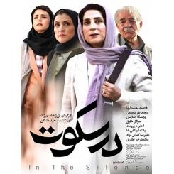 فیلم ایرانی در سکوت