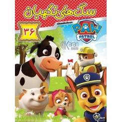 انیمیشن سگ های نگهبان 36