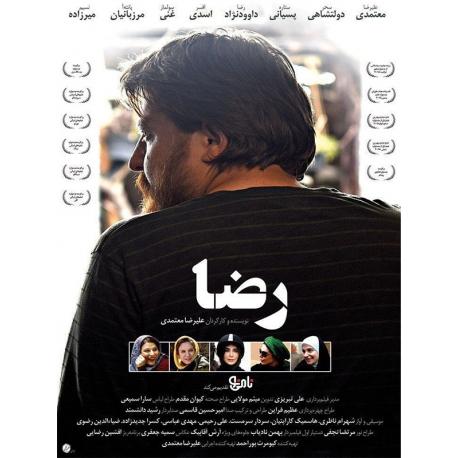 فیلم ایرانی رضا
