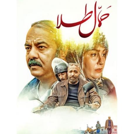 فیلم ایرانی حمال طلا