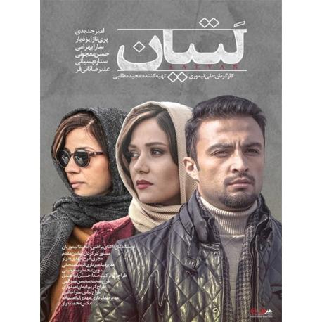 فیلم ایرانی لتیان